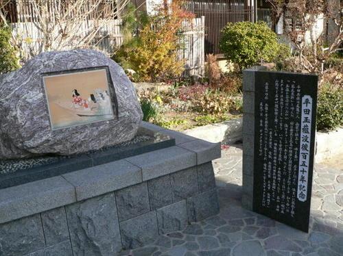平田玉蘊の碑